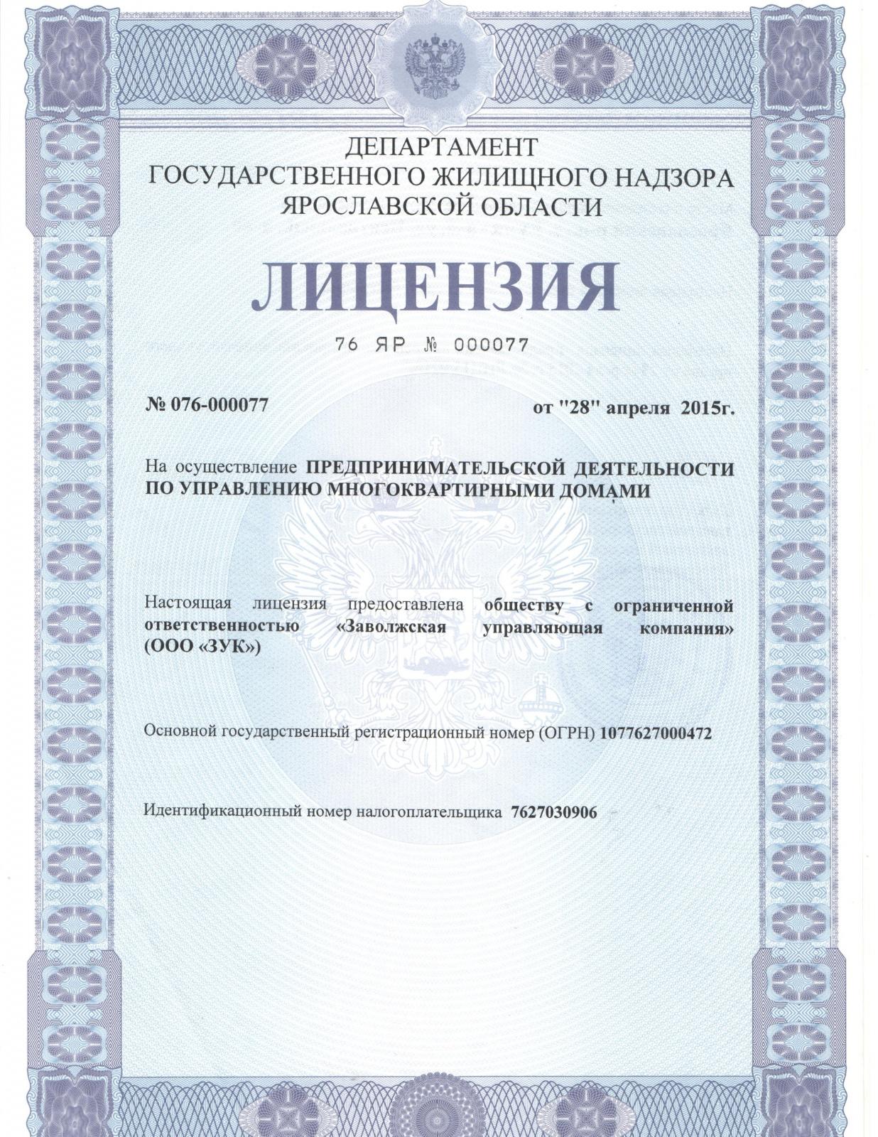 Заявление на внесение изменений в реестр ип